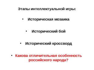 Этапы интеллектуальной игры: Историческая мозаика Исторический бой Историческ