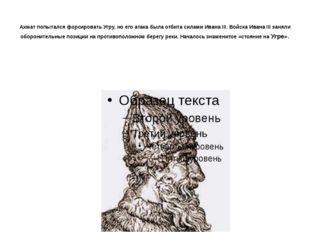 Ахмат попытался форсировать Угру, но его атака была отбита силами Ивана III.
