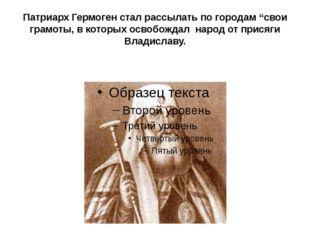 """Патриарх Гермоген стал рассылать по городам """"свои грамоты, в которых освобожд"""