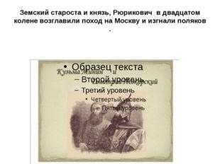Земский староста и князь, Рюрикович в двадцатом колене возглавили поход на Мо