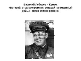 Василий Лебедев – Кумач. «Вставай, страна огромная, вставай на смертный бой..