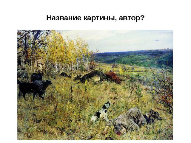 Название картины, автор?
