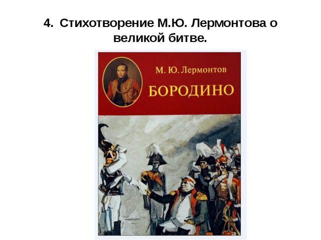 4.Стихотворение М.Ю. Лермонтова о великой битве.