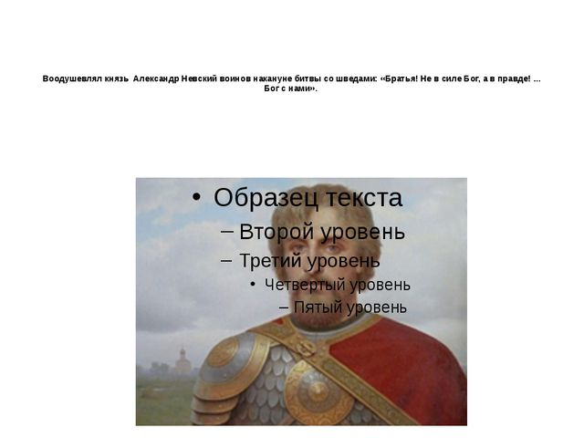 Воодушевлял князь Александр Невский воинов накануне битвы со шведами: «Брать...