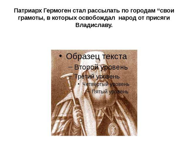 """Патриарх Гермоген стал рассылать по городам """"свои грамоты, в которых освобожд..."""