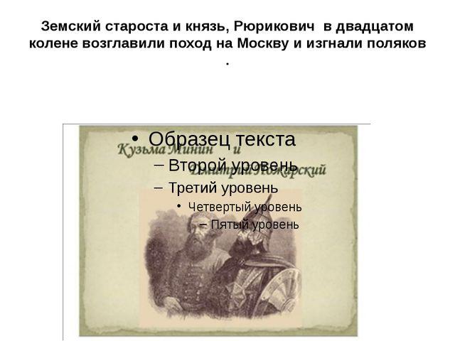 Земский староста и князь, Рюрикович в двадцатом колене возглавили поход на Мо...