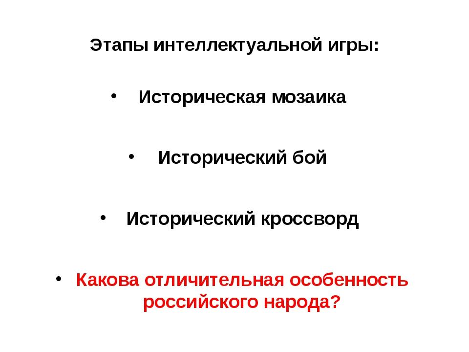 Этапы интеллектуальной игры: Историческая мозаика Исторический бой Историческ...