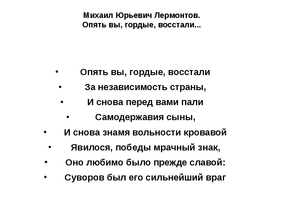Михаил Юрьевич Лермонтов. Опять вы, гордые, восстали... Опять вы, гордые, вос...