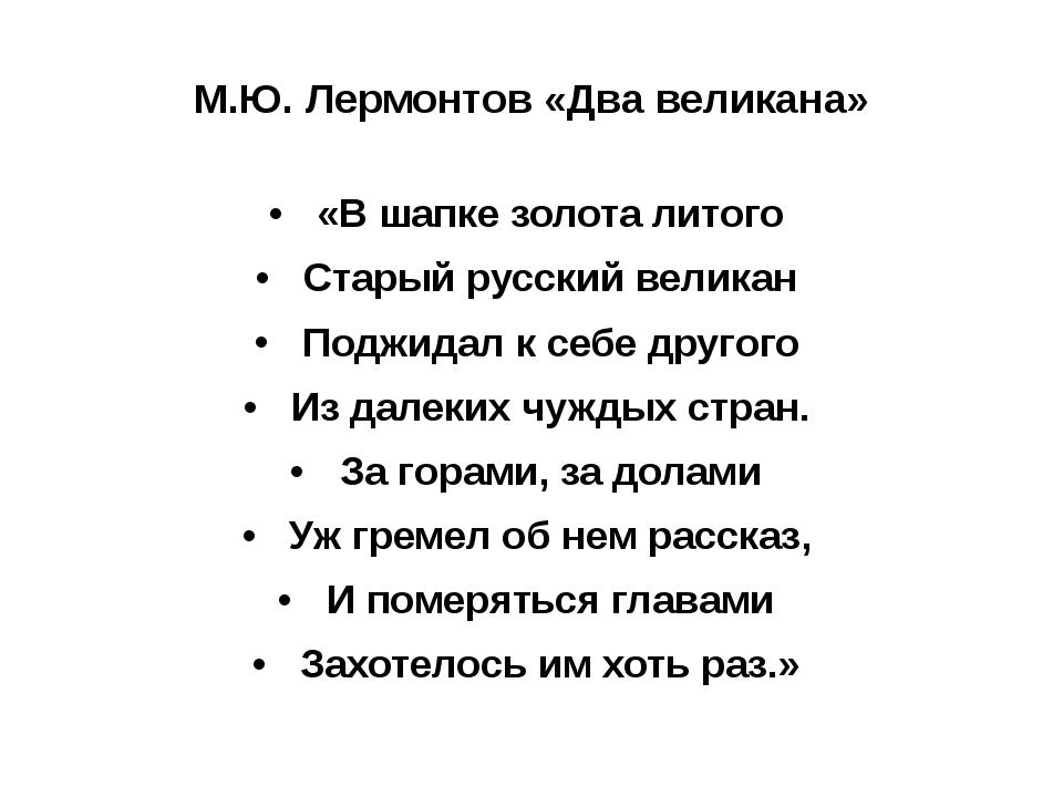 М.Ю. Лермонтов «Два великана» «В шапке золота литого Старый русский великан П...