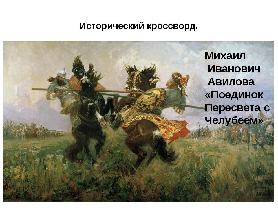 Исторический кроссворд. Участвовал в поединке с Челубеем. Михаил Иванович Ав...