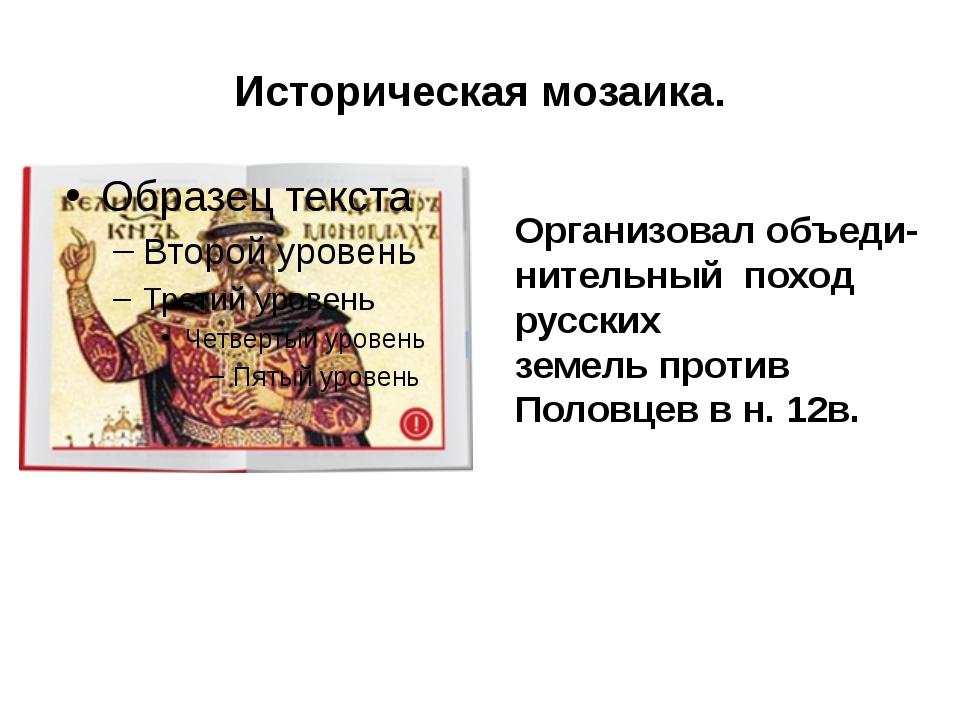 Историческая мозаика. Организовал объеди- нительный поход русских земель прот...
