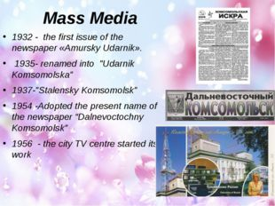 Mass Media 1932 - the first issue of the newspaper «Amursky Udarnik». 1935- r