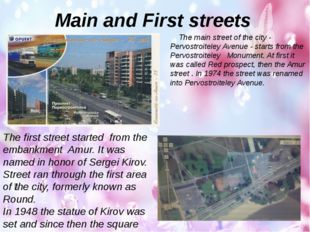 Main and First streets The main street of the city - Pervostroiteley Avenue -