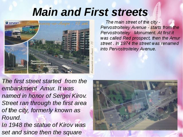 Main and First streets The main street of the city - Pervostroiteley Avenue -...