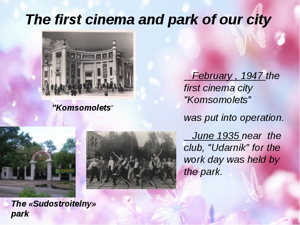 "The first cinema and park of our city February , 1947 the first cinema city ""..."