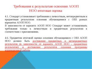 Требования к результатам освоения АООП НОО итоговая оценка 4.1. Стандарт уста