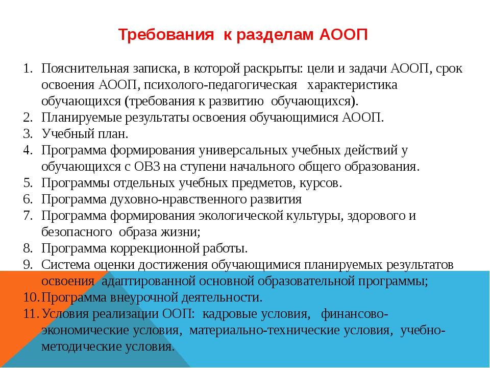 Пояснительная записка, в которой раскрыты: цели и задачи АООП, срок освоения...
