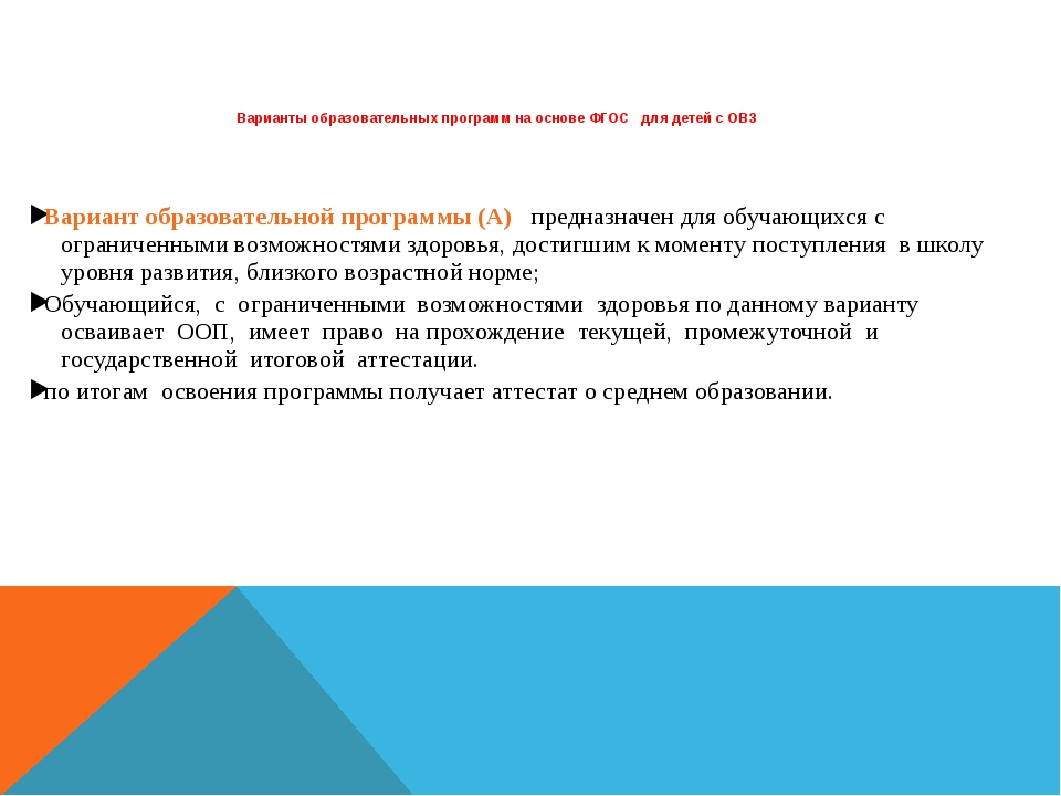 Варианты образовательных программ на основе ФГОС для детей с ОВЗ Вариант обр...