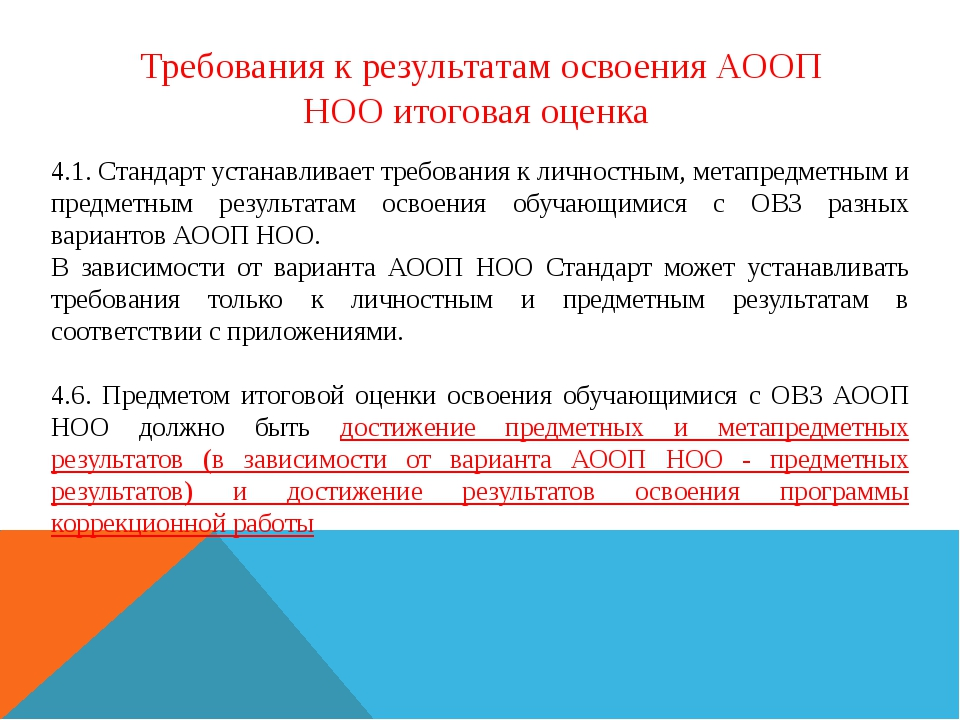 Требования к результатам освоения АООП НОО итоговая оценка 4.1. Стандарт уста...