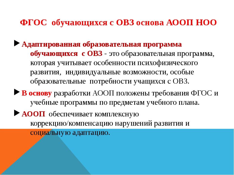ФГОС обучающихся с ОВЗ основа АООП НОО Адаптированная образовательная програм...