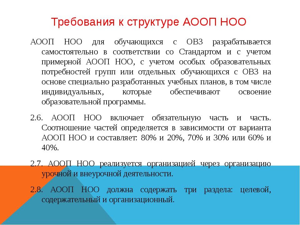Требования к структуре АООП НОО АООП НОО для обучающихся с ОВЗ разрабатываетс...