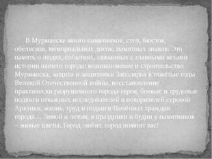 В Мурманске много памятников, стел, бюстов, обелисков, мемориальных досок, па