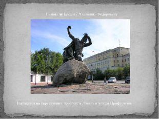Памятник Бредову Анатолию Федоровичу Находится на пересечении проспекта Ленин