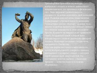 Трехметровая бронзовая скульптура изображает солдата в момент наивысшего напр