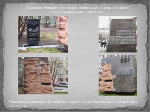 Памятник «Воинам-строителям, защитникам Родины в Великой Отечественной войне
