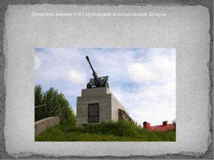 Памятник воинам 6-й Героической комсомольской батареи