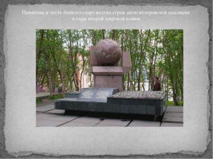 Памятник в честь боевого содружества стран антигитлеровской коалиции в годы в