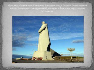 Мемориал «Защитникам Советского Заполярья в годы Великой Отечественной войны»
