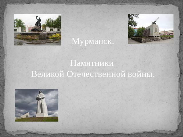 Мурманск. Памятники Великой Отечественной войны.