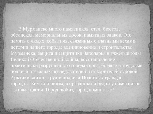 В Мурманске много памятников, стел, бюстов, обелисков, мемориальных досок, па...