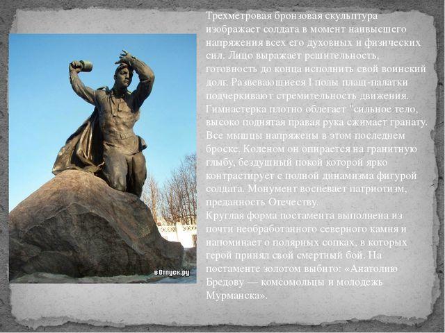 Трехметровая бронзовая скульптура изображает солдата в момент наивысшего напр...