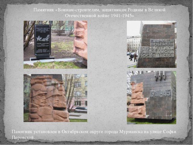 Памятник «Воинам-строителям, защитникам Родины в Великой Отечественной войне...