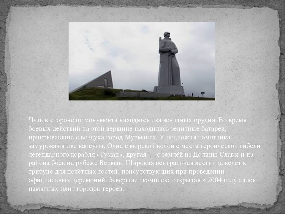 Чуть в стороне от монумента находятся два зенитных орудия. Во время боевых де...