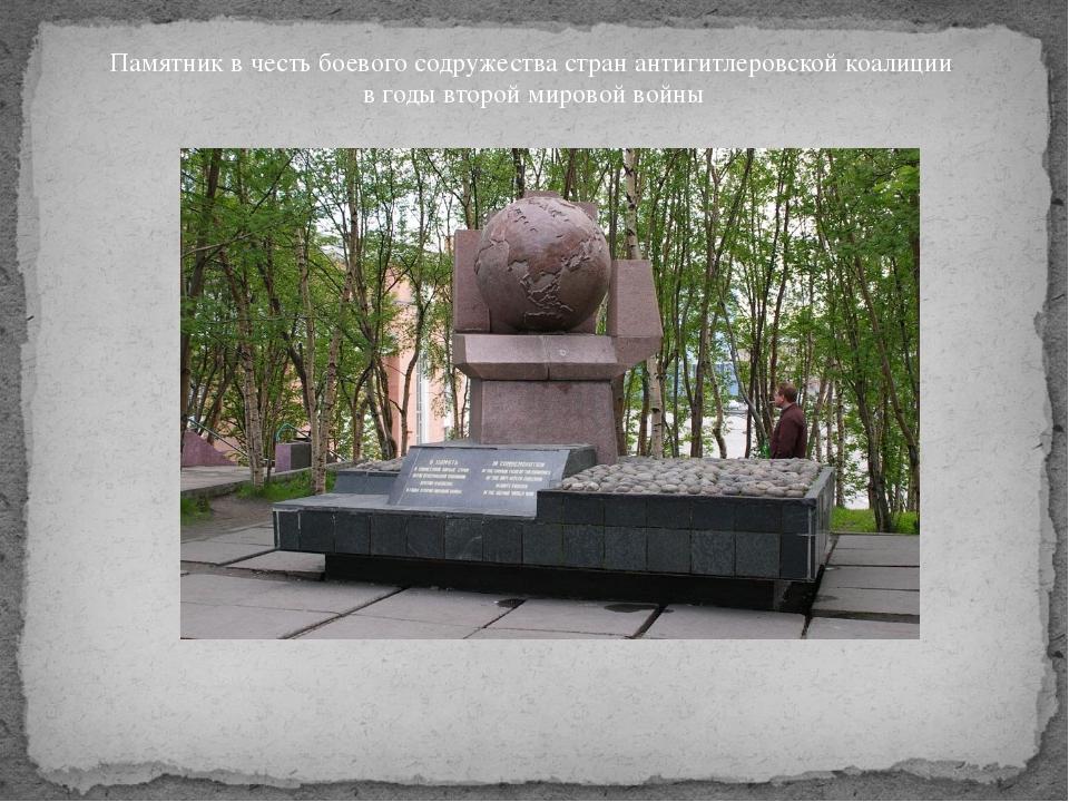 Памятник в честь боевого содружества стран антигитлеровской коалиции в годы в...