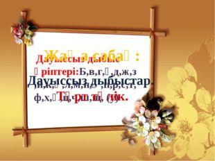 Дауыссыз дыбыс әріптері:Б,в,г,ғ,д,ж,з,й,к,қ,л,м,н,ң,п,р,с,т,ф,х,һ,ц,ч,ш,щ, (