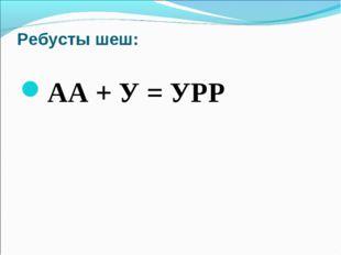 Ребусты шеш: АА + У = УРР