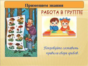 Попробуйте составить правила сбора грибов. Применяем знания