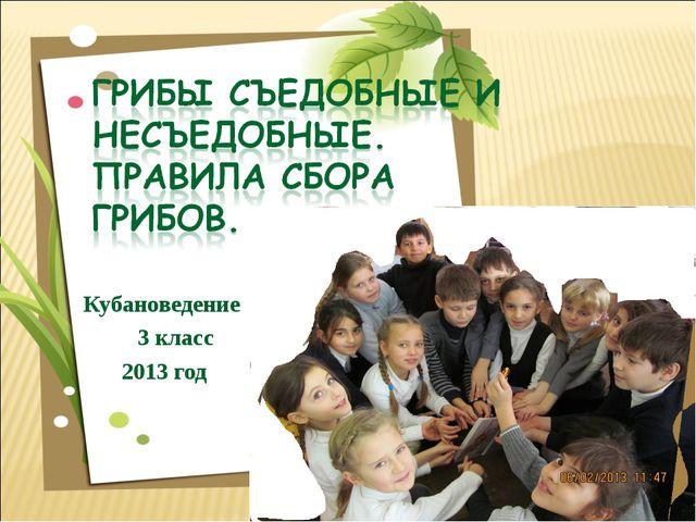 Кубановедение 3 класс 2013 год