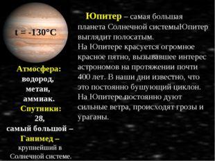 Юпитер – самая большая планета Солнечной системыЮпитер выглядит полосатым. Н
