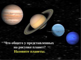 Что общего у представленных на рисунке планет? Назовите планеты.