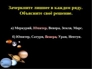Зачеркните лишнее в каждом ряду. Объясните своё решение. а) Меркурий, Юпитер,