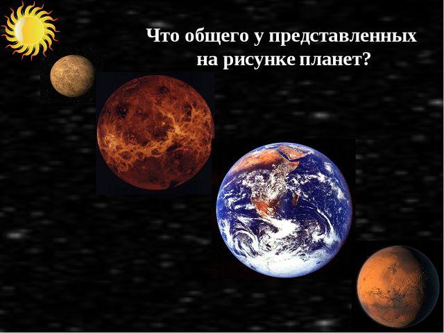 Что общего у представленных на рисунке планет?