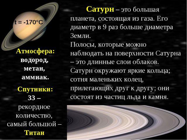 Сатурн – это большая планета, состоящая из газа. Его диаметр в 9 раз больше...
