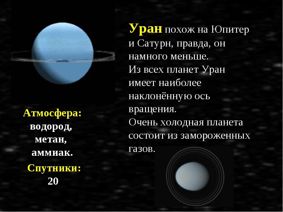 Атмосфера: водород, метан, аммиак. Спутники: 20 Уран похож на Юпитер и Сатурн...