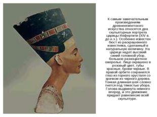 К самым замечательным произведениям древнеегипетского искусства относятся два
