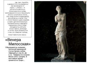 «Венера Милосская» Общепринятое название греческой мраморной статуи бргини